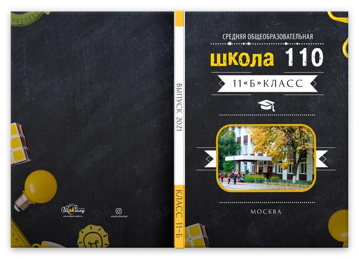 Книга Класс Обложка база