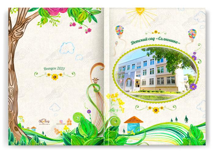 Книга Солнечный Обложка база