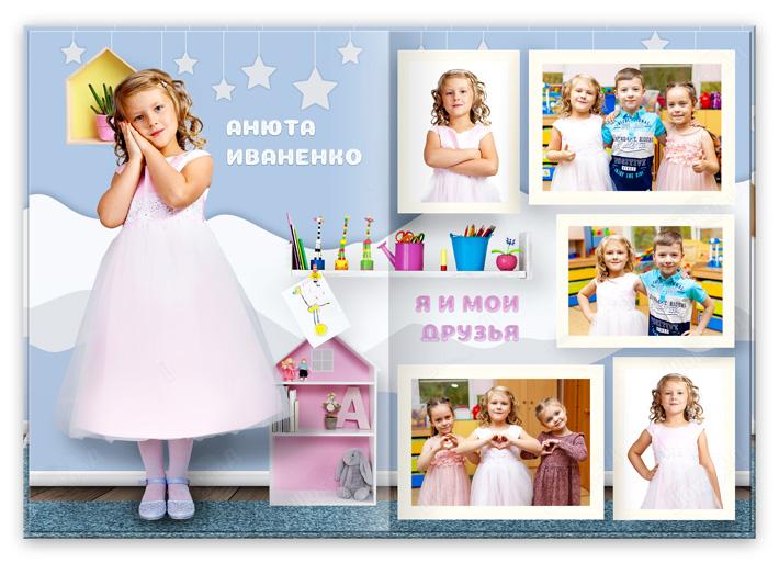 Книга Детский Личный разворот база