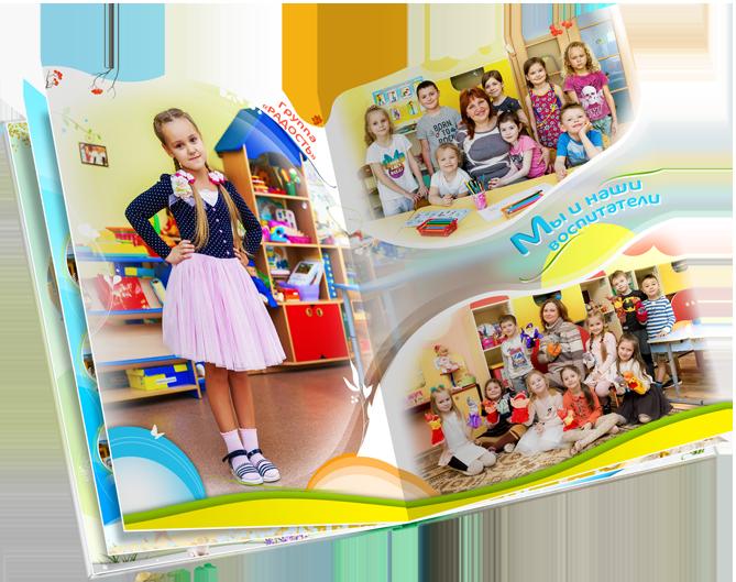 Выпускной альбом для детского сада времена года
