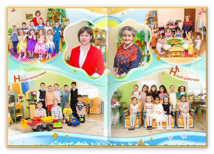 Книга Времена года Девочки и мальчики