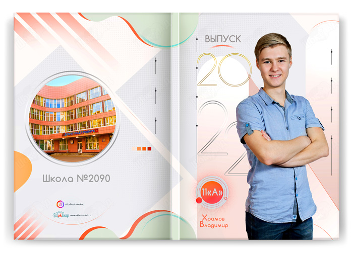Книга 2022 Обложка с портретом Лайт