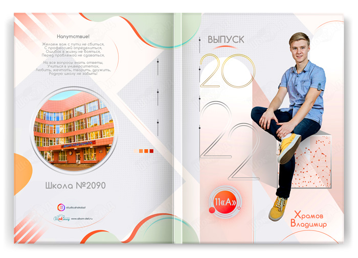 Книга 2022 Обложка портрет