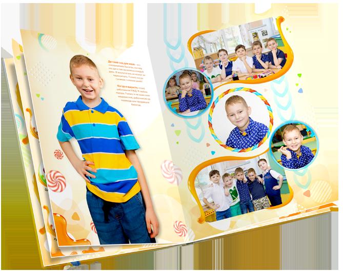 Альбом выпускника Наслаждение для детского сада мысли